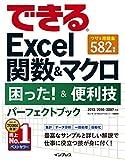 できるExcel 関数&マクロ 困った!&便利技パーフェクトブック (できるシリーズ)