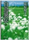 白鳥異伝[上] (徳間文庫)