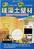 フジワラ化学脱臭・調湿珪藻土壁材室内壁用5坪分(15kg)No.52