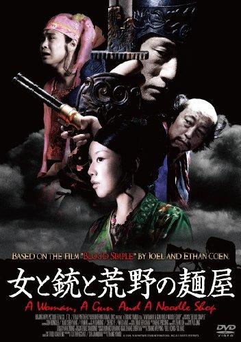 女と銃と荒野の麺屋 [DVD]