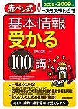 基本情報 受かる100講〈2008‐2009年版〉―赤ペン式でスラスラわかる