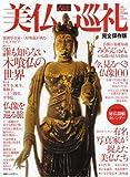美仏巡礼 完全保存版 (日経ホームマガジン OFFムック)