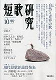 短歌研究 2009年 10月号 [雑誌]