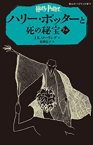 ハリー・ポッターと死の秘宝 7-4 (静山社ペガサス文庫)