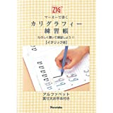 Calligraphy exercise books ECF4 be written in Kuretake marker Japan import The package and the manual are written in Japanese