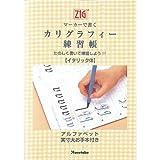 呉竹 マーカーで書くカリグラフィー練習帳 ECF4