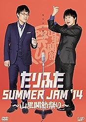 たりふた SUMMER JAM '14~山里関節祭り~ [DVD]