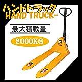 ハンドパレットトラックハンドリフト 2000kg 2トン 幅550