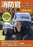 消防官になる本2016-2017 (イカロス・ムック)