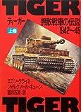 ティーガー―無敵戦車の伝説 1942~45〈上巻〉