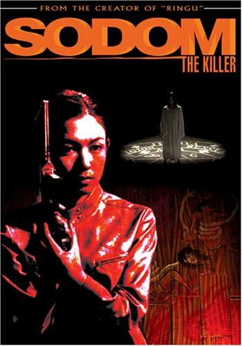 ソドムの市 (2004) Sodom the Killer