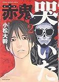 赤鬼哭いた 2 (近代麻雀コミックス)