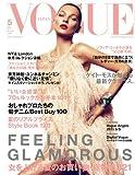 VOGUE JAPAN (ヴォーグ ジャパン) 2011年 05月号 [雑誌]