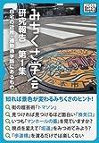みちくさ学会 研究報告第1集 自宅の近所・通勤通学路にあるもの (impress QuickBooks)