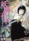 妖魔夜行  闇への第一歩 (角川スニーカー文庫)