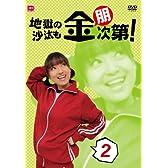 地獄の沙汰も金朋次第!Vol.2 [DVD]