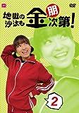 地獄の沙汰も金朋次第! Vol.2 [DVD]