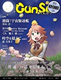 月刊群雛 (GunSu) 2014年 10月号 ~ インディーズ作家を応援するマガジン ~