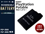 Sony PlayStationPotable(PSP-2000/PSP-3000)用 互換バッテリー・電池