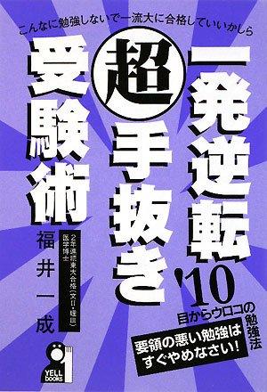 一発逆転 超 手抜き受験術 2010年版 (YELL books)