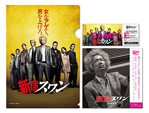 【Amazon.co.jp限定】「新宿スワン」劇場前売券 (オリジナルA4クリアファイル+非売品プレス付き)(1,000セット限定)