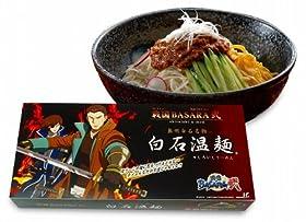 TVアニメ「戦国BASARA弐」白石温麺(しろいしうーめん) 肉味噌付き