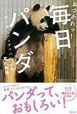 高氏貴博 'おつかれっ!  毎日パンダ  上野で働くパンダズの全記録'