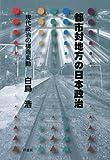 都市対地方の日本政治―現代政治の構造変動