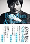 松尾潔のメロウな季節 (Rhythm & Business)