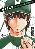 『MAJOR』ワールドシリーズ激闘編 新作OVA付き特製コミックス 下