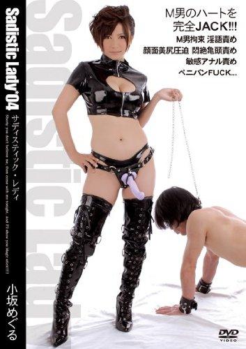 Sadistic Lady 04 小坂めぐる U&K [DVD]
