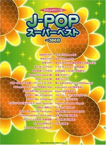 やさしいピアノソロ J-POP スーパーベスト ~366日 (やさしいピアノ・ソロ)