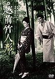 越前竹人形    [DVD]