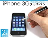 iPhone3GS/3G iPodTouch専用タッチペン 2本セット