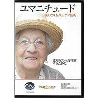 ユマニチュード 優しさを伝えるケア技術 DVD