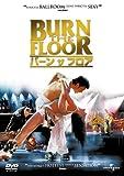 バーン・ザ・フロア [DVD]