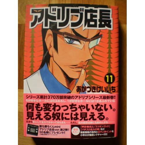 アドリブ店長 11 (白夜コミックス 343)