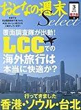 おとなの週末セレクト「LCCでの海外旅行は本当に快適?」<2014年3月号> [雑誌] (おとなの週末 セレクト)