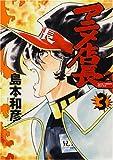 アニメ店長 3 (3) (IDコミックス ZERO-SUMコミックス) (IDコミックス ZERO-SUMコミックス)
