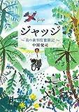ジャッジ―島の裁判官奮闘記 (角川文庫 ん 26-1)