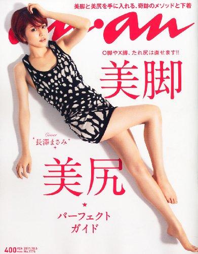 an・an(アン・アン) 2011年 10/5号 [雑誌]