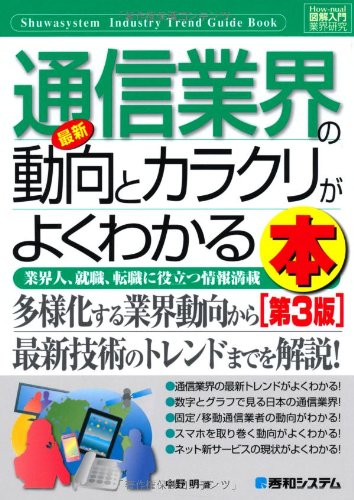 ������ȳ�����ǿ��̿��ȳ���ư���Ȏ����ؤ��褯�狼����[��3��] (How��nual Industry Trend Guide Book)