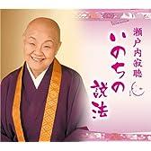 瀬戸内寂聴「いのちの説法」CD6枚組 (<CD>)