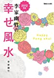 2012年版 李家幽竹の幸せ風水