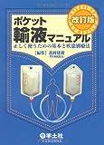 ポケット輸液マニュアル―正しく使うための基本と疾患別療法