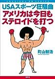 アメリカは今日もステロイドを打つ USAスポーツ狂騒曲 (SHUEISHA PB SERIES)