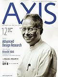 AXIS (アクシス) 2009年 12月号 [雑誌]