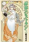 最後のレストラン 2 (バンチコミックス)
