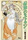 最後のレストラン 第2巻 2012年06月08日発売