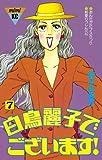 白鳥麗子でございます!(7) (講談社コミックスミミ (368巻))